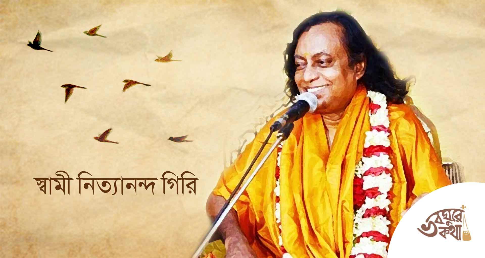স্বামী নিত্যানন্দ গিরির বাণী: তেরো