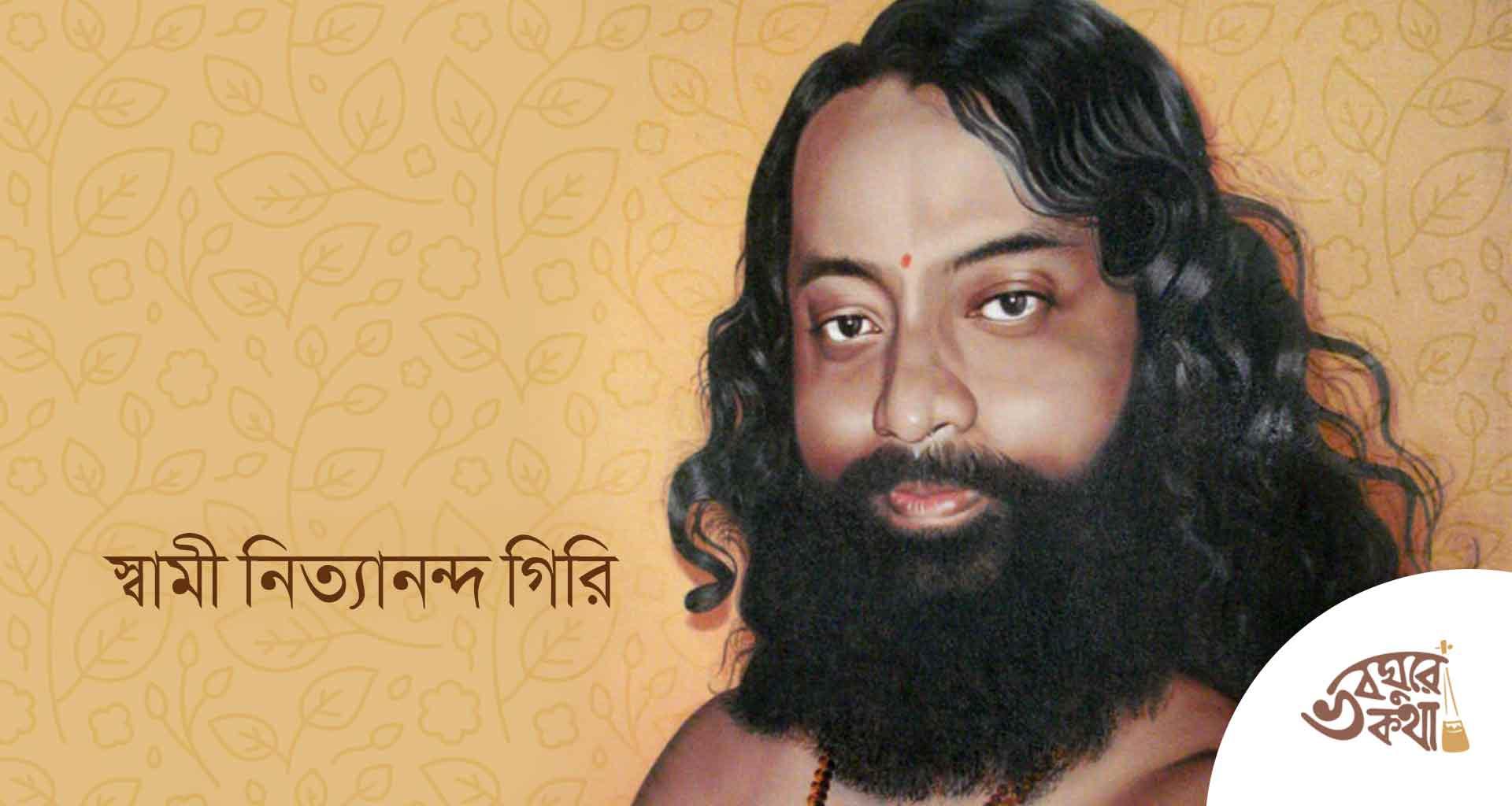 স্বামী নিত্যানন্দ গিরির বাণী: আট