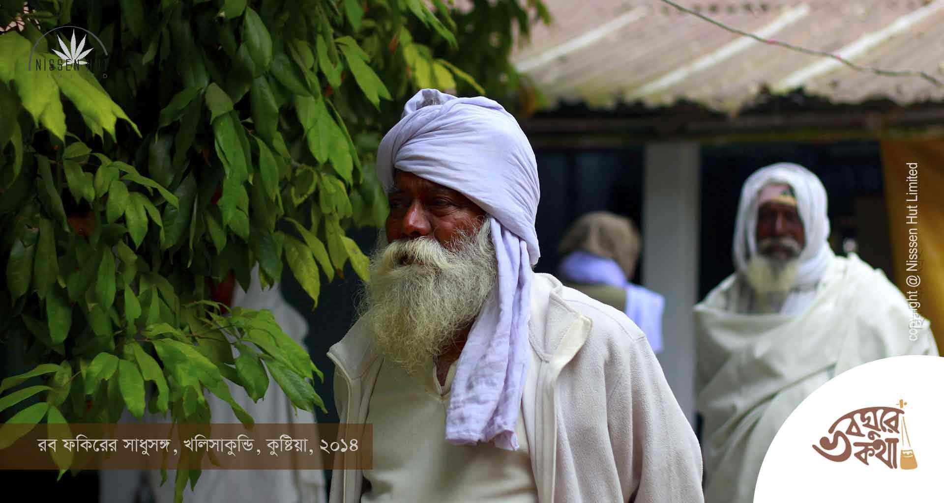 সাধুসঙ্গ সাধুগুরু পরম্পরা ফকির