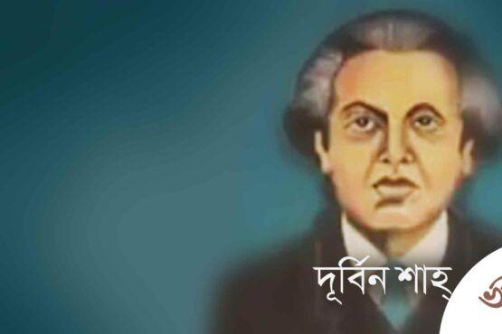 দূর্বিন শাহ