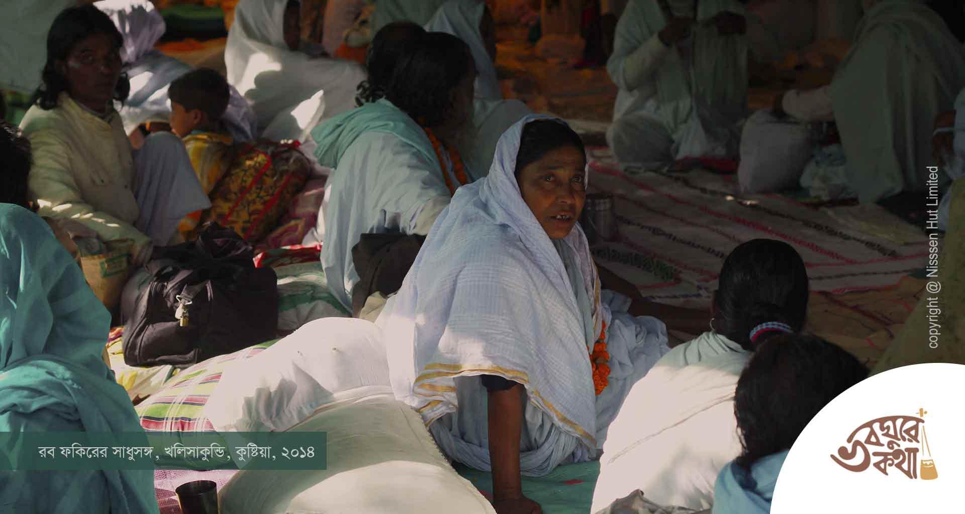 সাধুসঙ্গ