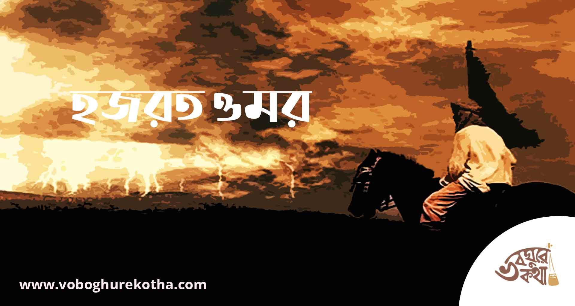 হজরত ওমর