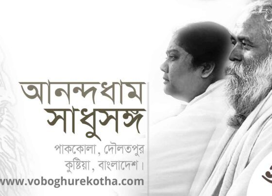 আনন্দধাম সাধুসঙ্গ