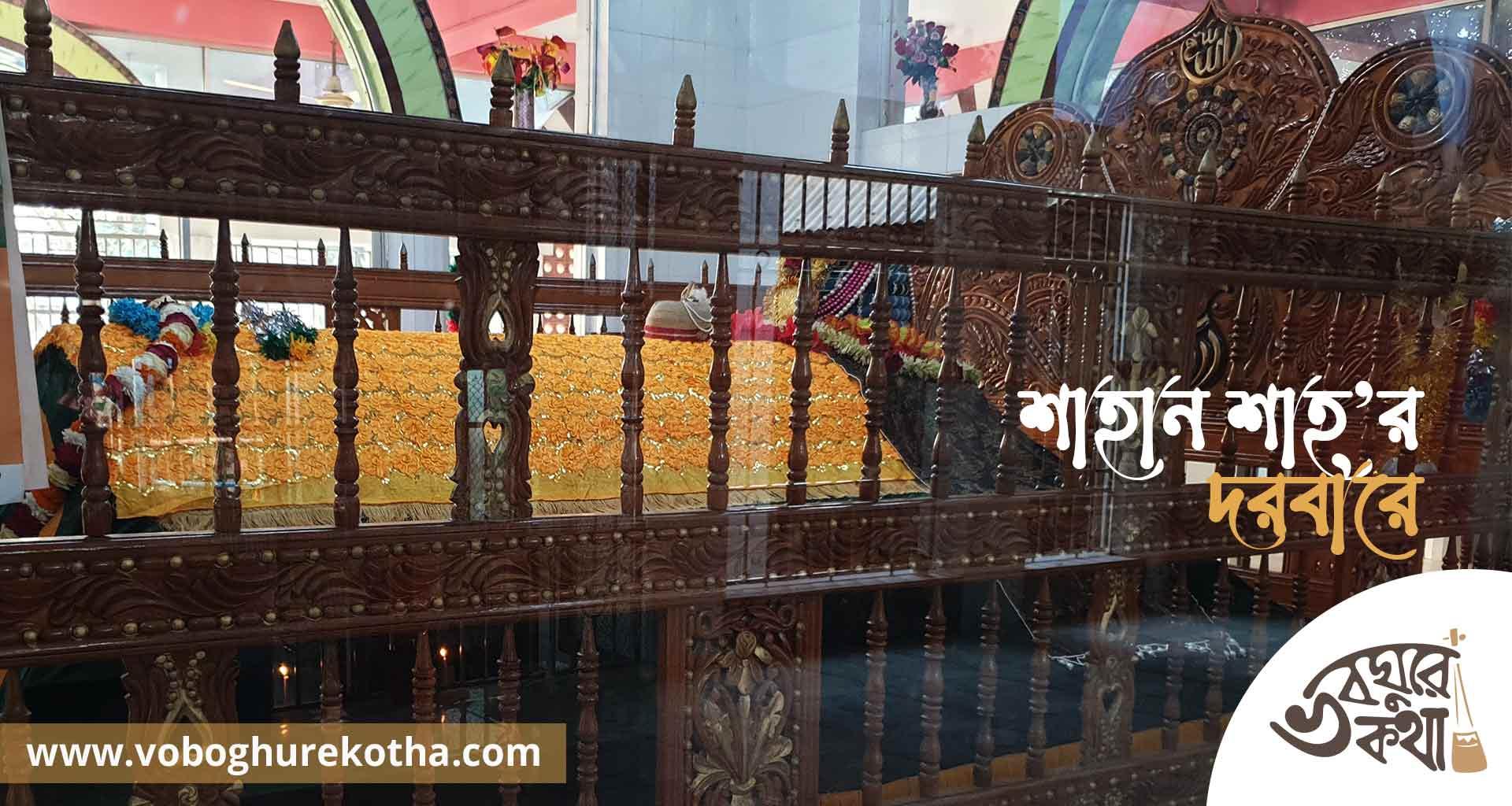 শাহান শাহ্'র দরবারে