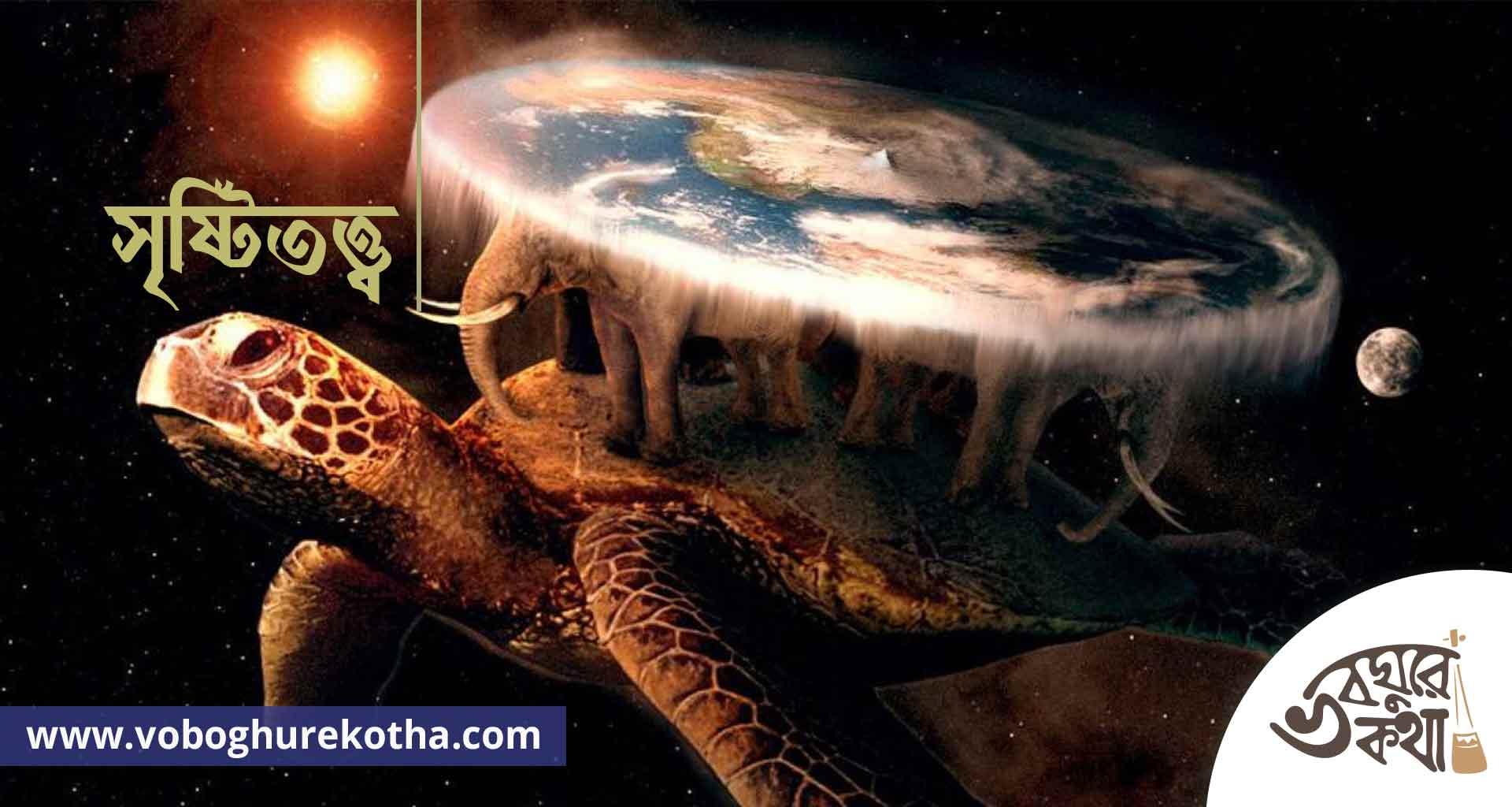 ব্রহ্মা সৃষ্টি রহস্য ব্রহ্মাণ্ড মহাবিশ্ব জগৎ ভু