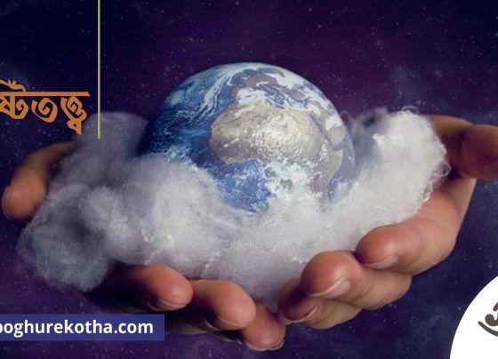 সৃষ্টিতত্ত্ব রহস্য ব্রহ্মাণ্ড জগৎ