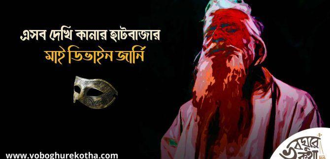 এসব দেখি কানার হাটবাজার