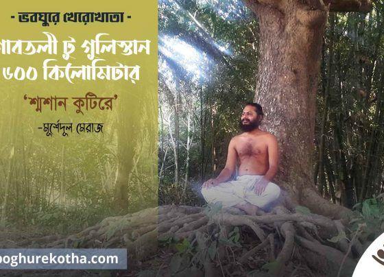 শ্মশানে কুটিরে সুধাম সাধু