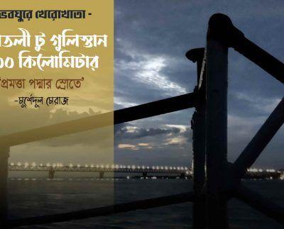 প্রমত্তা পদ্মার স্রোতে গাবতলী টু গুলিস্তান ৬০০ কিলোমিটার